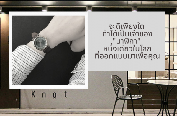 Knot นาฬิกาญี่ปุ่นเพื่อคุณโดยเฉพาะ